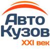 АвтоКузов XXI Век